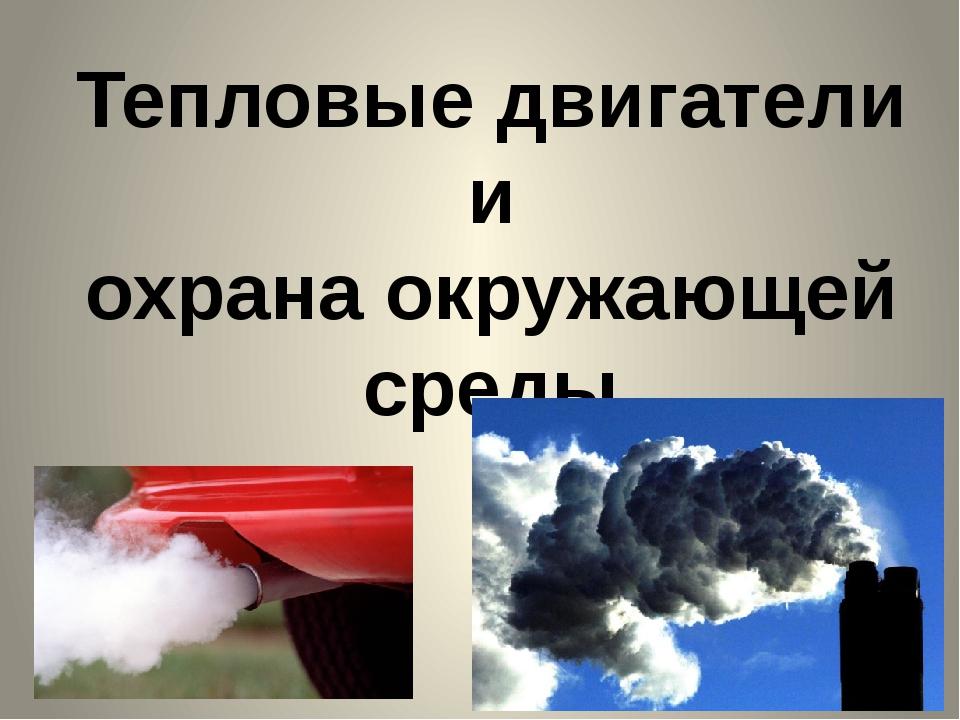 Тепловые двигатели и охрана окружающей среды