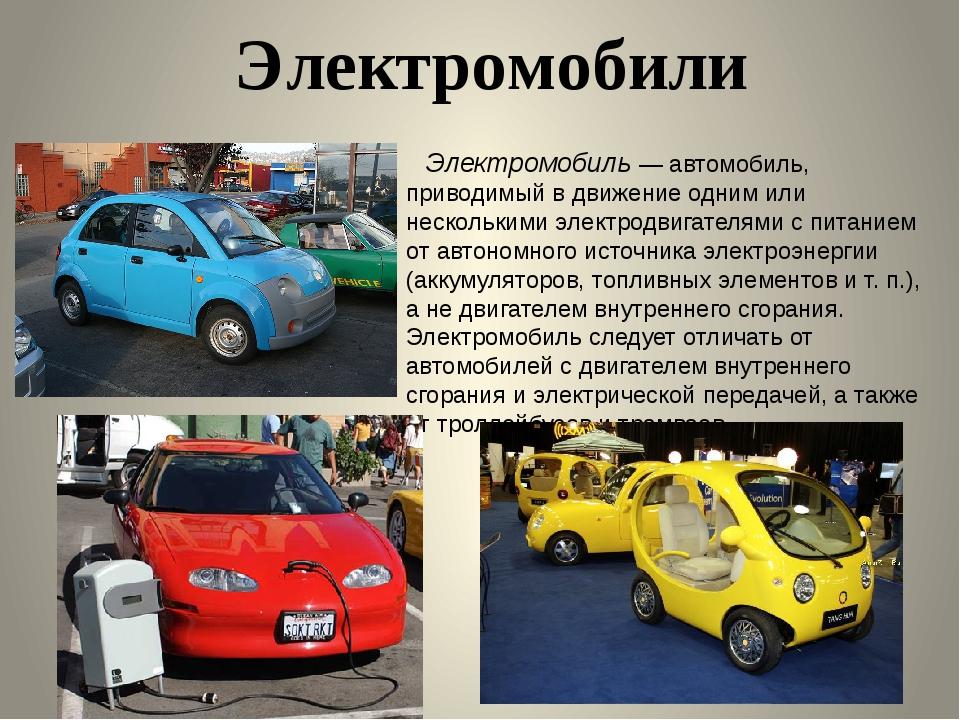 Электромобили Электромобиль — автомобиль, приводимый в движение одним или не...