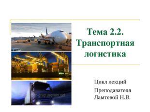 Тема 2.2. Транспортная логистика Цикл лекций Преподавателя Ламтевой Н.В. Кафе