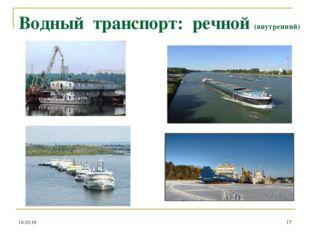 * * Водный транспорт: речной (внутренний)