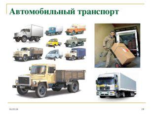 * * Автомобильный транспорт