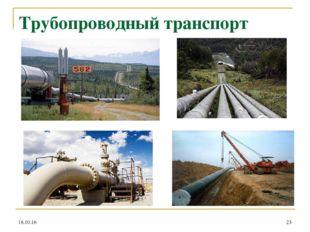 * * Трубопроводный транспорт