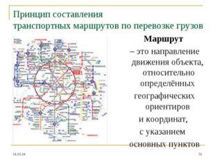 Маршрут – это направление движения объекта, относительно определённых географ
