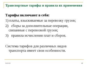 Тарифы включают в себя: 1) платы, взыскиваемые за перевозку грузов; 2) сбор
