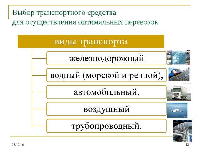 Выбор транспортного средства для осуществления оптимальных перевозок * *