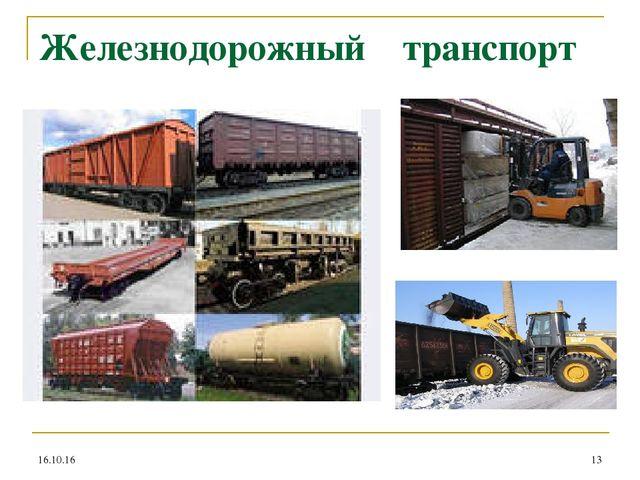 * * Железнодорожный транспорт