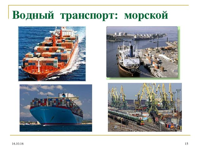 * * Водный транспорт: морской