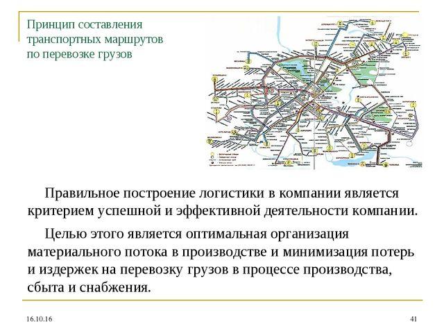 Принцип составления транспортных маршрутов по перевозке грузов * * Правильное...