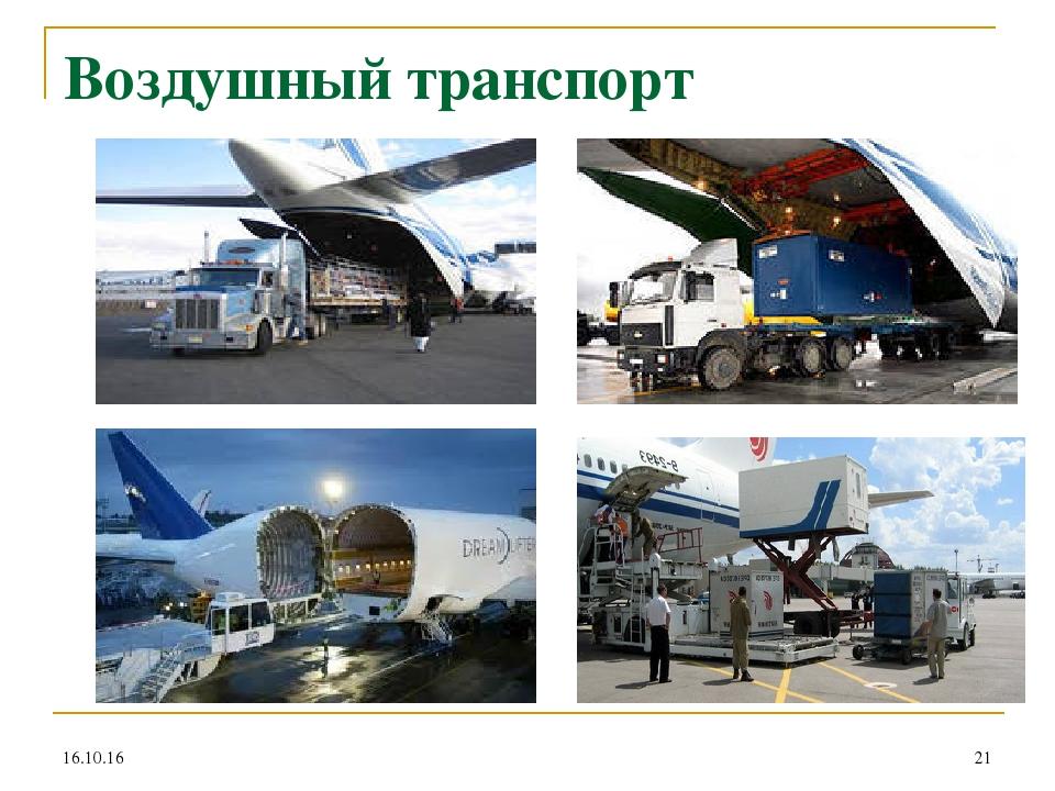 * * Воздушный транспорт