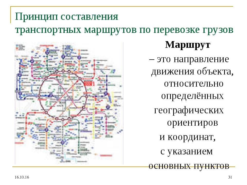 Маршрут – это направление движения объекта, относительно определённых географ...