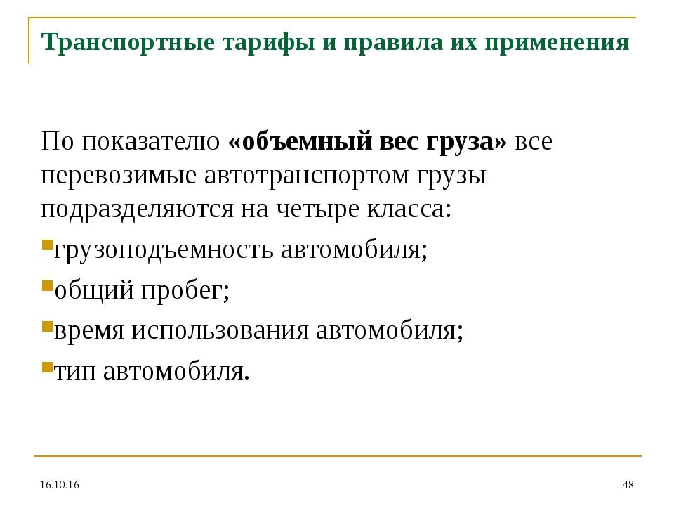По показателю «объемный вес груза» все перевозимые автотранспортом грузы подр...