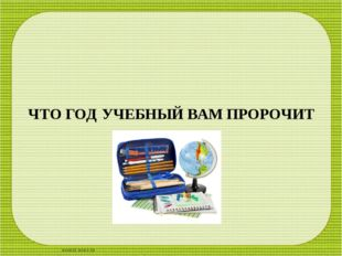 ЧТО ГОД УЧЕБНЫЙ ВАМ ПРОРОЧИТ scul32.ucoz.ru