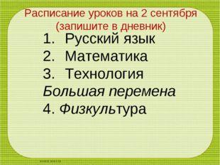 Русский язык Математика Технология Большая перемена 4. Физкультура Расписание
