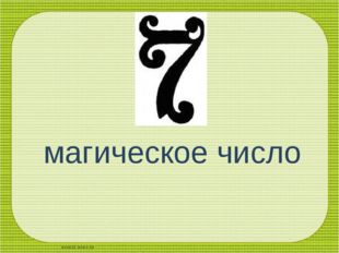 магическое число scul32.ucoz.ru