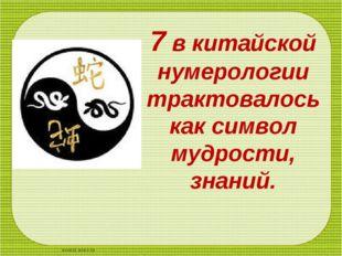 7 в китайской нумерологии трактовалось как символ мудрости, знаний. scul32.uc