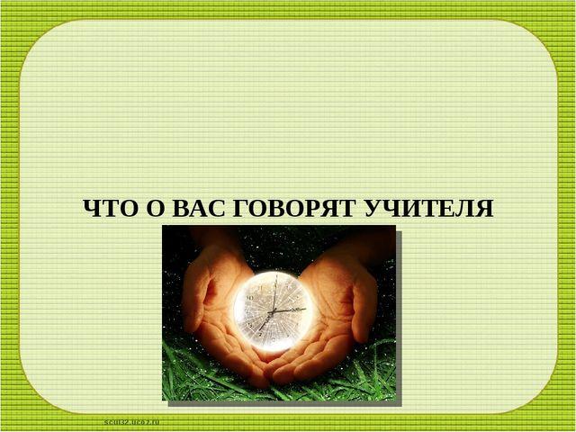ЧТО О ВАС ГОВОРЯТ УЧИТЕЛЯ scul32.ucoz.ru