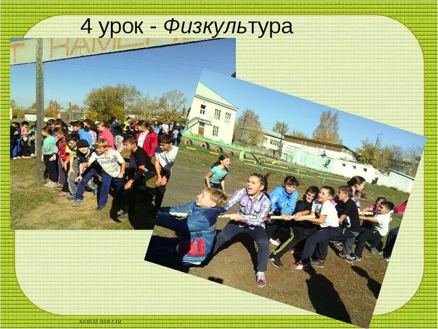 4 урок - Физкультура scul32.ucoz.ru