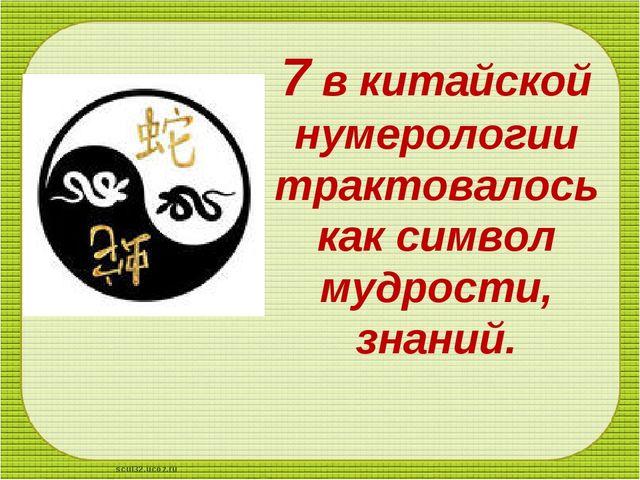 7 в китайской нумерологии трактовалось как символ мудрости, знаний. scul32.uc...