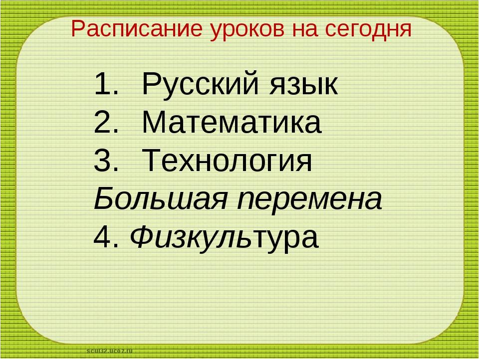 Русский язык Математика Технология Большая перемена 4. Физкультура Расписание...