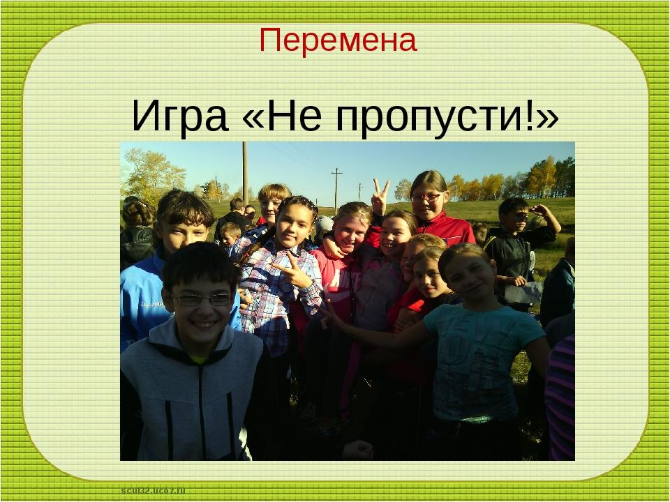 Игра «Не пропусти!» Перемена scul32.ucoz.ru