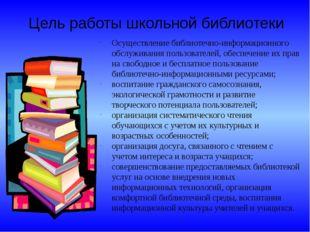 Цель работы школьной библиотеки Осуществление библиотечно-информационного обс