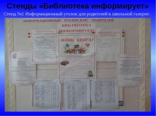 Стенды «Библиотека информирует» Стенд №1 Информационный уголок для родителей
