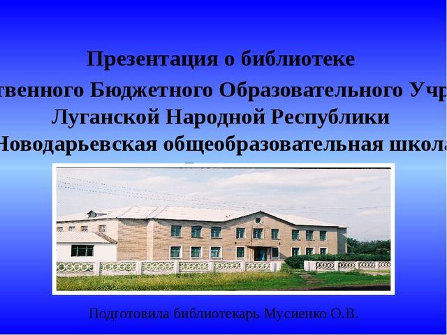 Государственного Бюджетного Образовательного Учреждения Луганской Народной Ре...