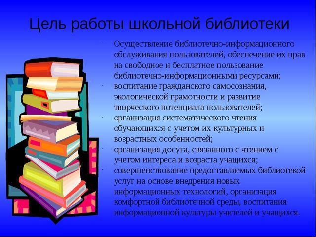 Цель работы школьной библиотеки Осуществление библиотечно-информационного обс...