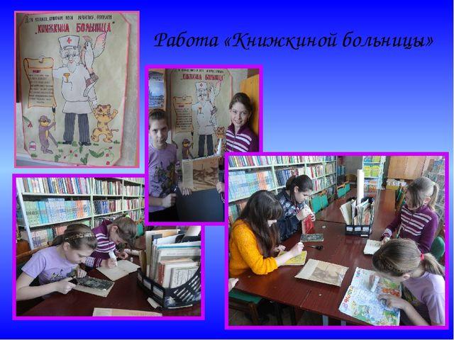 Работа «Книжкиной больницы»