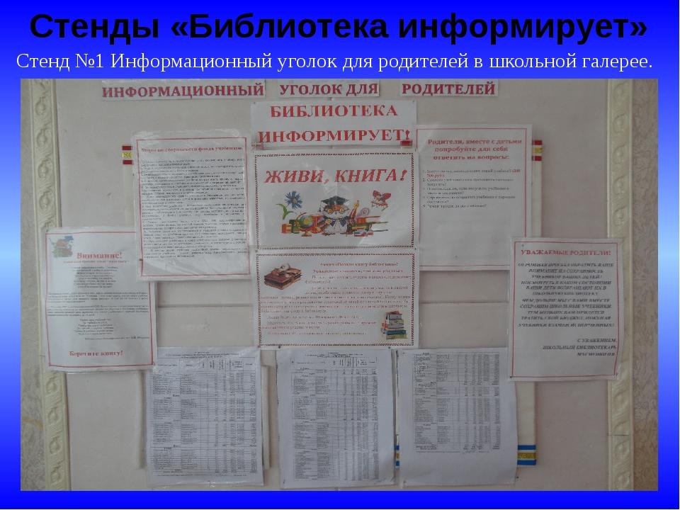 Стенды «Библиотека информирует» Стенд №1 Информационный уголок для родителей...