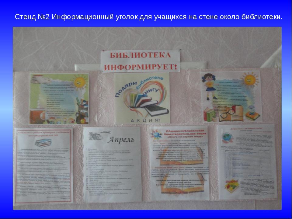 Стенд №2 Информационный уголок для учащихся на стене около библиотеки.