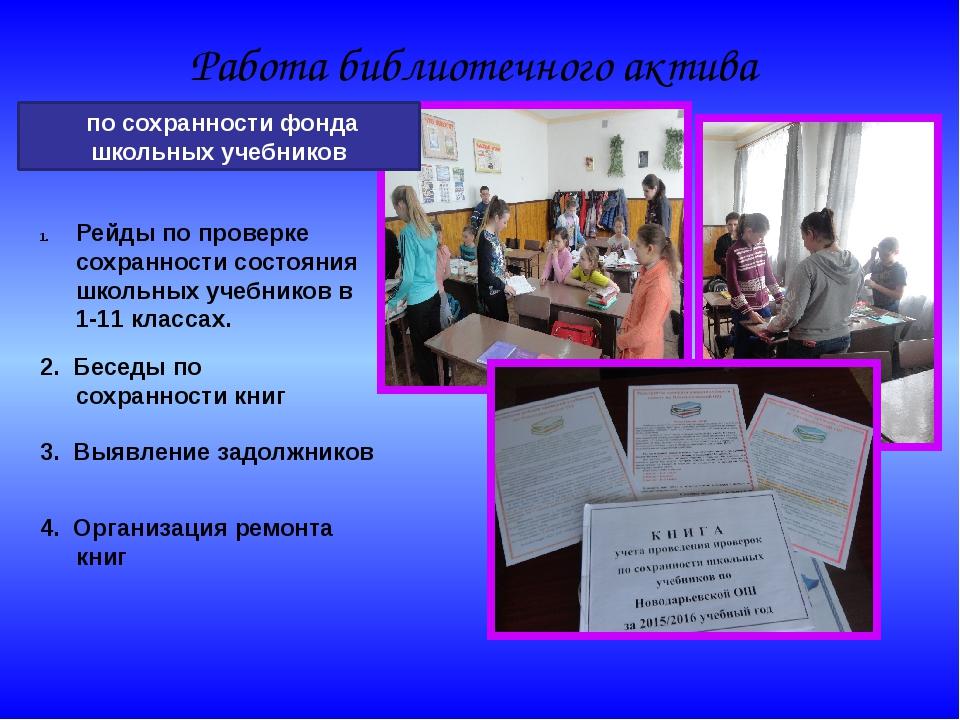 Работа библиотечного актива по сохранности фонда школьных учебников Рейды по...