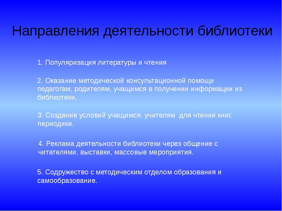 Направления деятельности библиотеки 4. Реклама деятельности библиотеки через...