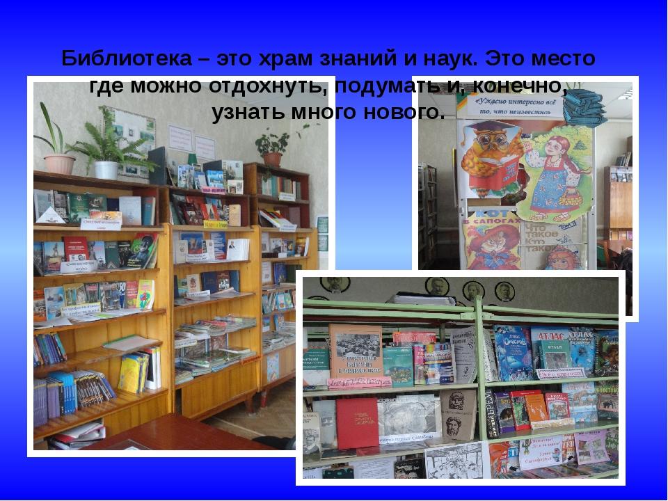 Библиотека – это храм знаний и наук. Это место где можно отдохнуть, подумать...