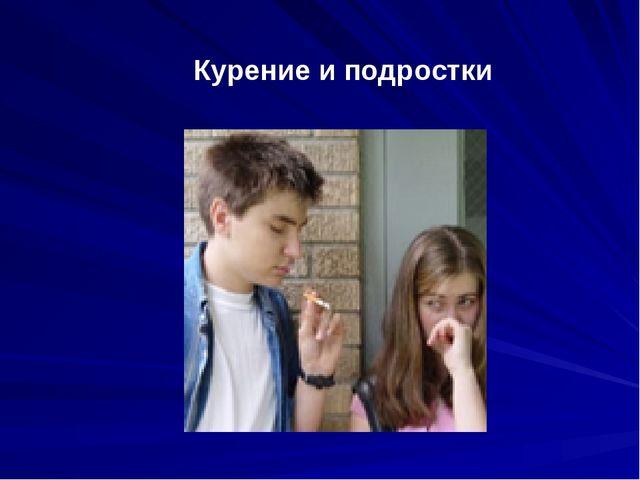 Курение и подростки