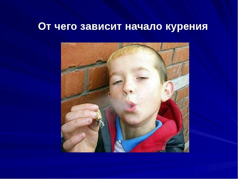 От чего зависит начало курения