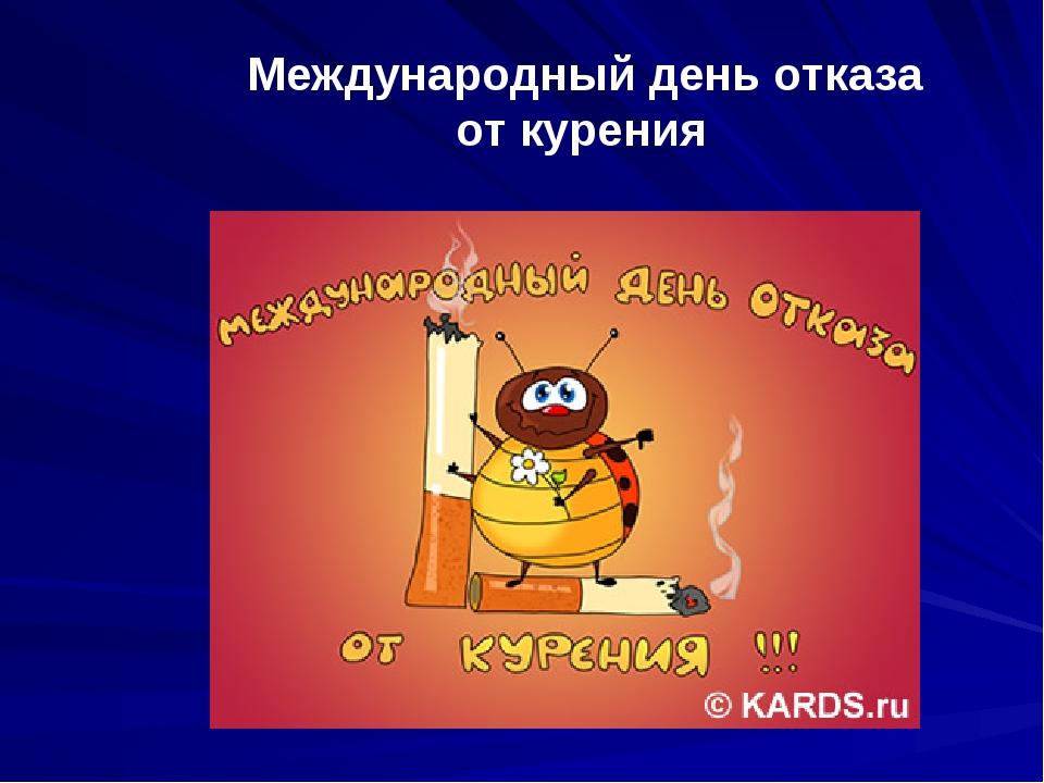 Прикольные картинки отказа от курения