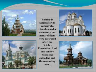 Valuiky is famous for its cathedrals, churches and a monastery but many of th