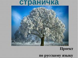 Зимняя страничка Проект по русскому языку ученицы 3в класса Сергеевой Софии