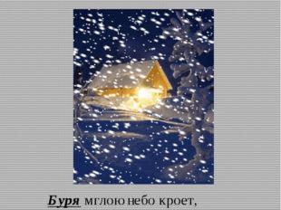 Буря Буря мглою небо кроет, Вихри снежные крутя; То, как зверь, она завоет, Т