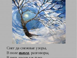 Вьюга Снег да снежные узоры, В поле вьюга, разговоры, В пять часов уж тьма. Д