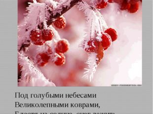 Иней Под голубыми небесами Великолепными коврами, Блестя на солнце, снег леж