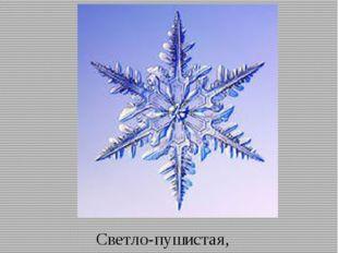 Снежинка Светло-пушистая, Снежинка белая, Какая чистая, Какая смелая! К. Баль