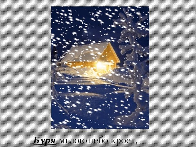 Буря Буря мглою небо кроет, Вихри снежные крутя; То, как зверь, она завоет, Т...
