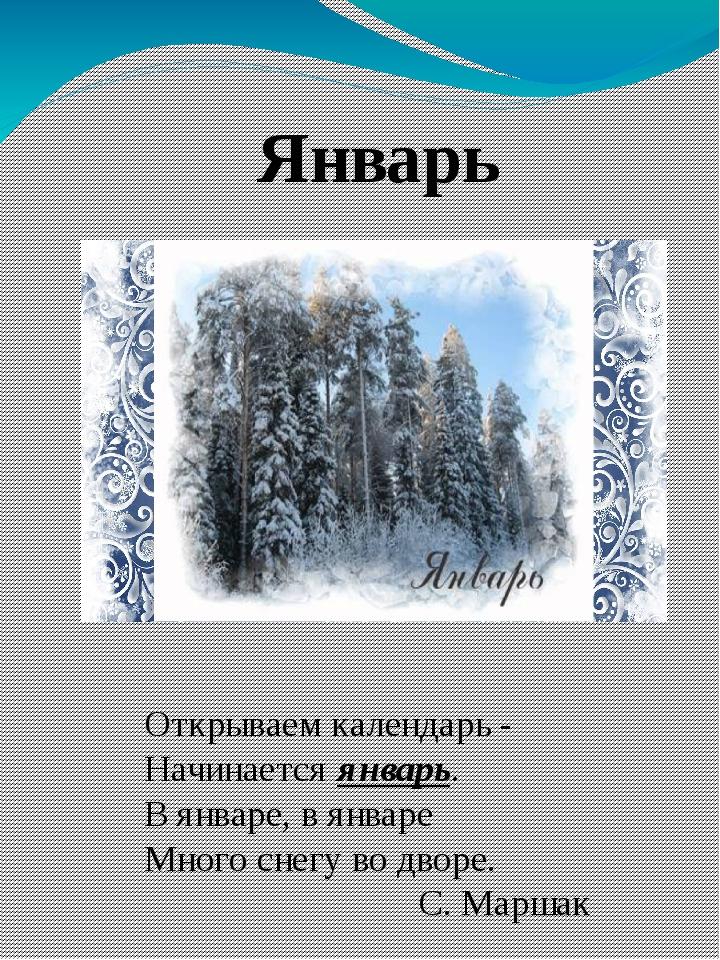 Январь Открываем календарь - Начинается январь. В январе, в январе Много снег...
