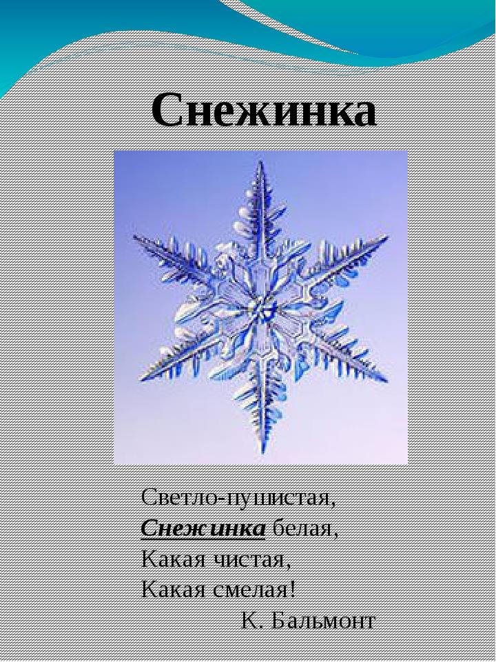 Снежинка Светло-пушистая, Снежинка белая, Какая чистая, Какая смелая! К. Баль...