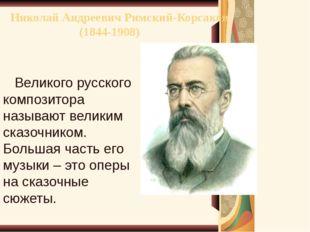 Николай Андреевич Римский-Корсаков (1844-1908) Великого русского композитора
