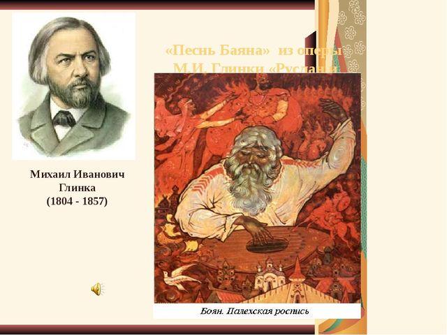 Михаил Иванович Глинка (1804 - 1857) «Песнь Баяна» из оперы М.И. Глинки «Рус...