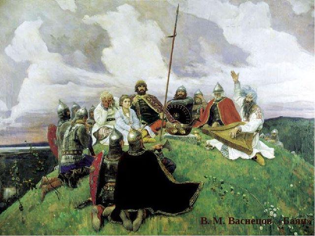 В. М. Васнецов «Баян»