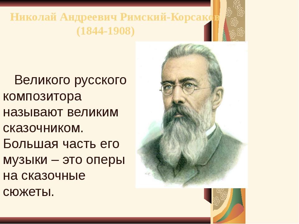 Николай Андреевич Римский-Корсаков (1844-1908) Великого русского композитора...
